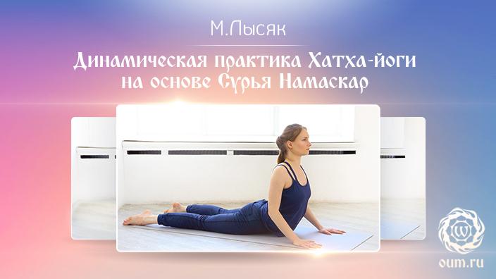 Динамическая практика Хатха-йоги на основе Сурья Намаскар. Марина Лысяк