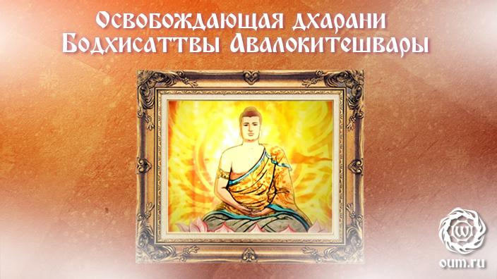 Освобождающая дхарани Бодхисаттвы Авалокитешвары