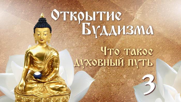 Открытие Буддизма 3. Что такое духовный путь.