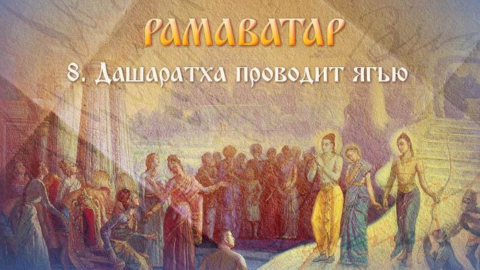 Рамаватар 8. Дашаратха проводит ягью и просит сына.