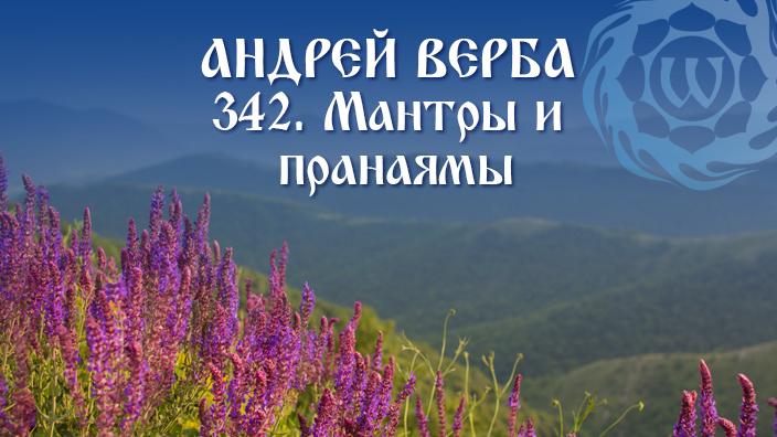 Андрей Верба - 342 - Мантры и пранаямы