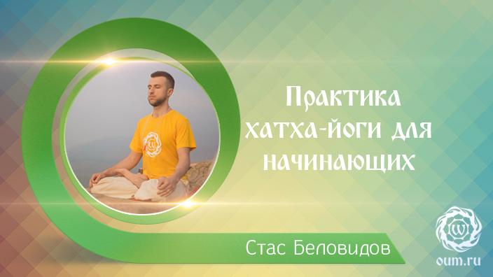 Практика хатха-йоги для начинающих. Станислав Беловидов