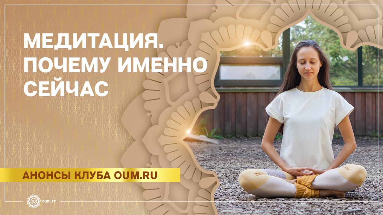 Медитация. Почему именно сейчас. Александра Штукатурова
