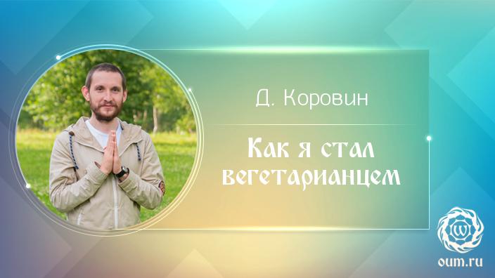 Как я стал вегетарианцем. Дмитрий Коровин