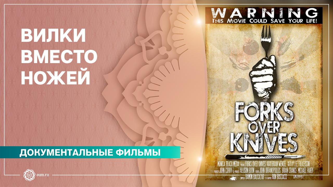 Вилки вместо ножей (2011)