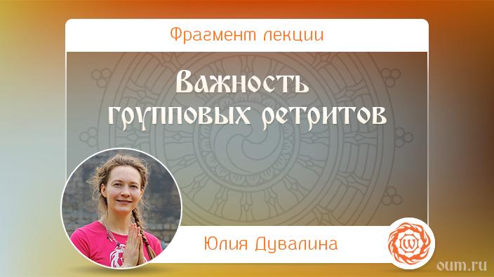 Важность групповых ретритов. Юлия Дувалина