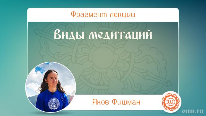 Виды медитаций. Яков Фишман