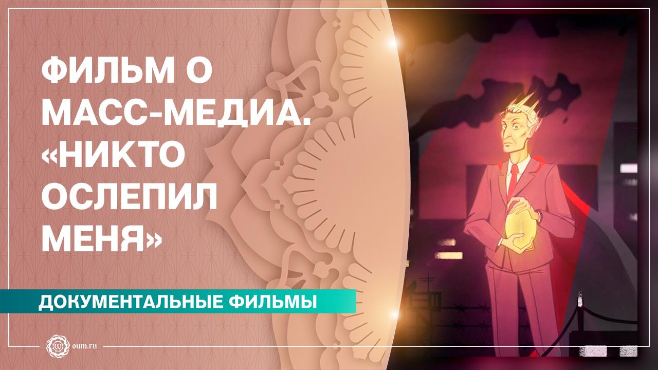 Фильм о масс-медиа. «Никто ослепил меня»
