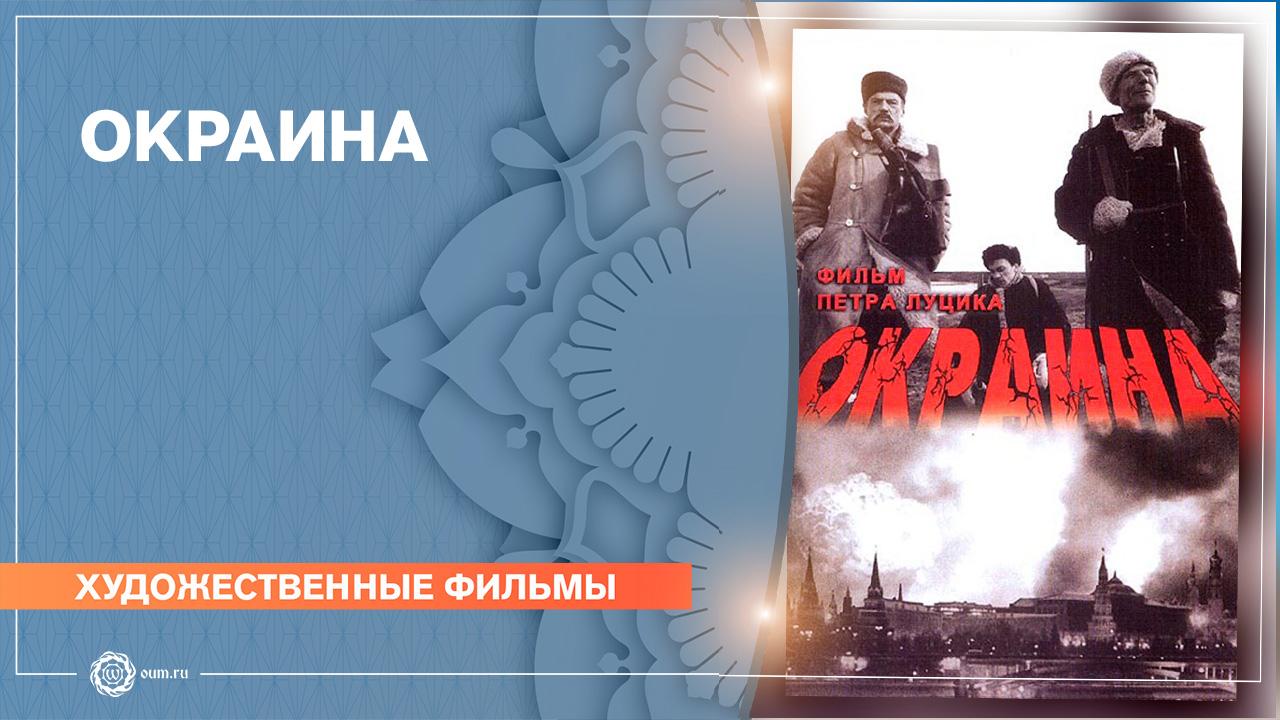 Окраина (1998)