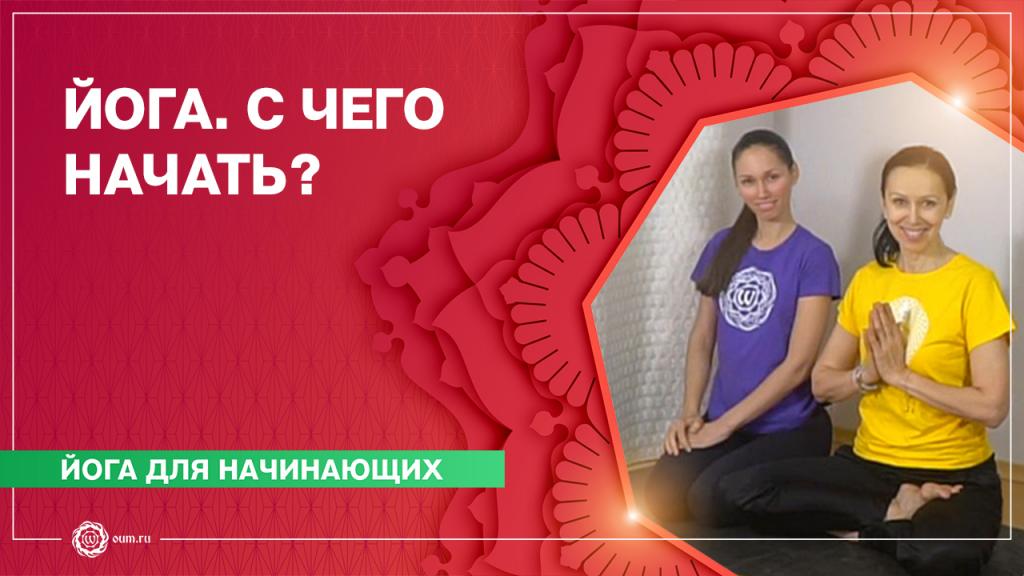 Йога  для начинающих. Доступные асаны для всех. Е. Андросова и Е. Гаврилова.