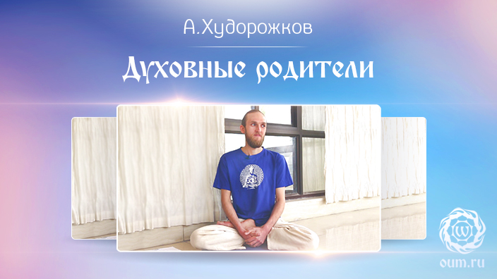 Духовные родители. Александр Худорожков