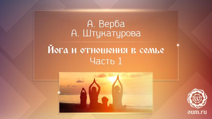 Йога и отношения в семье. Андрей Верба и Александра Штукатурова