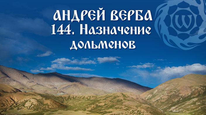 Андрей Верба - 144 - Назначение дольменов