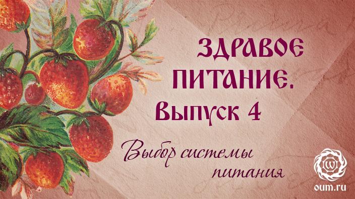 Здравое питание. Выпуск 4. Выбор системы питания