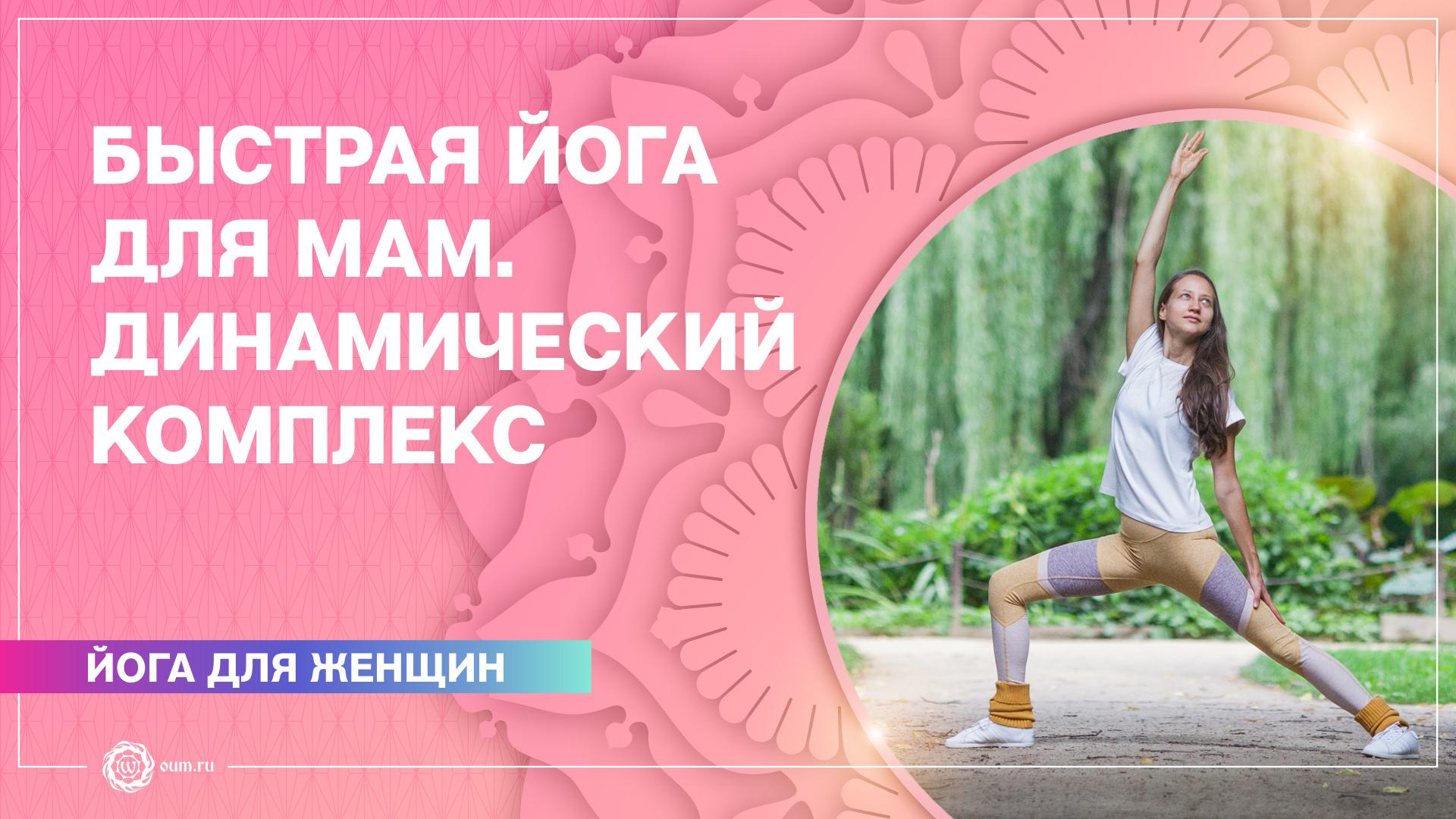 Быстрая йога для мам. Динамический комплекс. Александра Штукатурова
