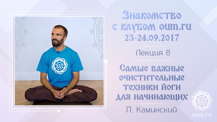Самые важные очистительные техники йоги для начинающих. Павел Каминский