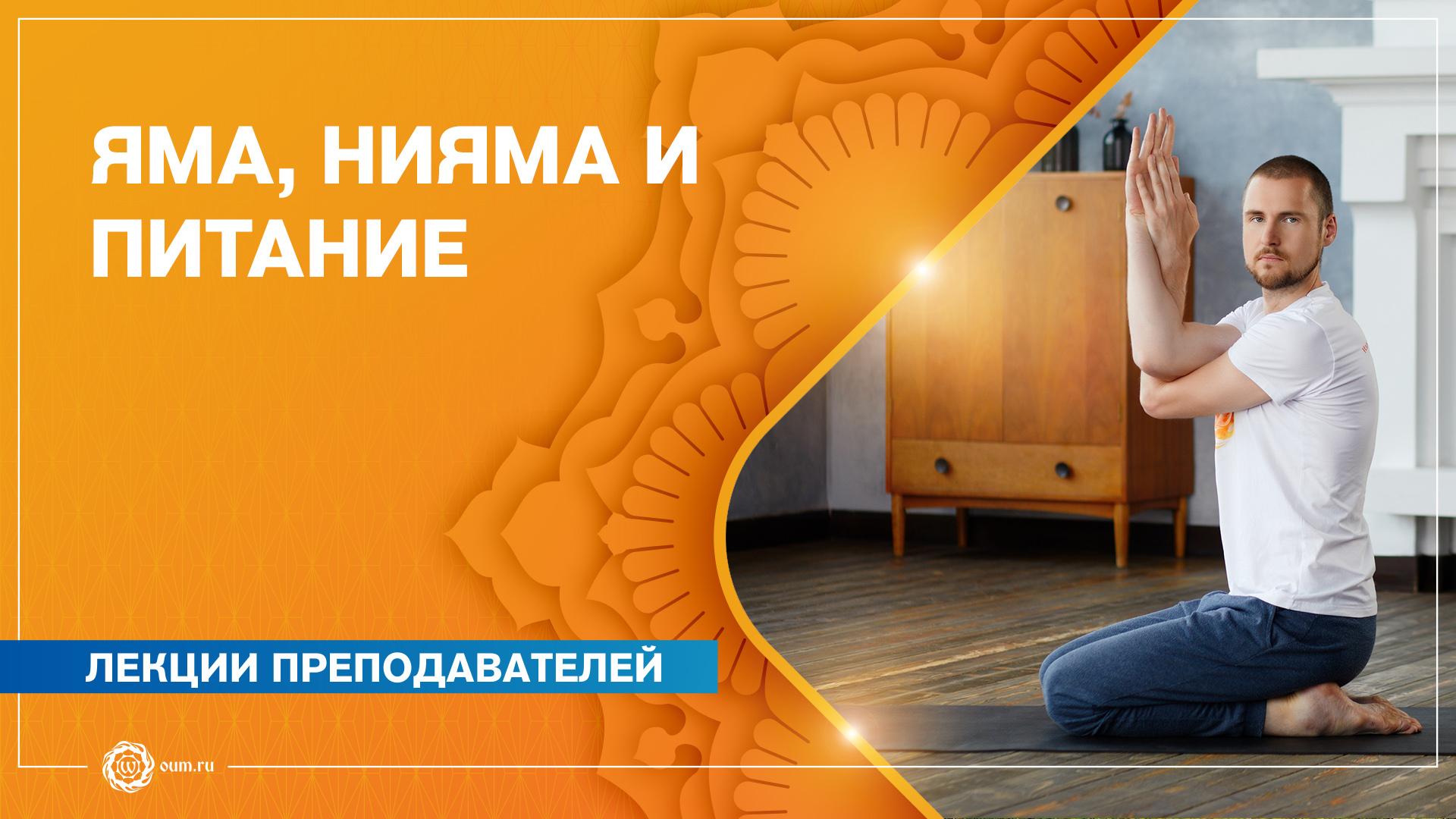 Яма, Нияма и питание. Михаил Дмитриев