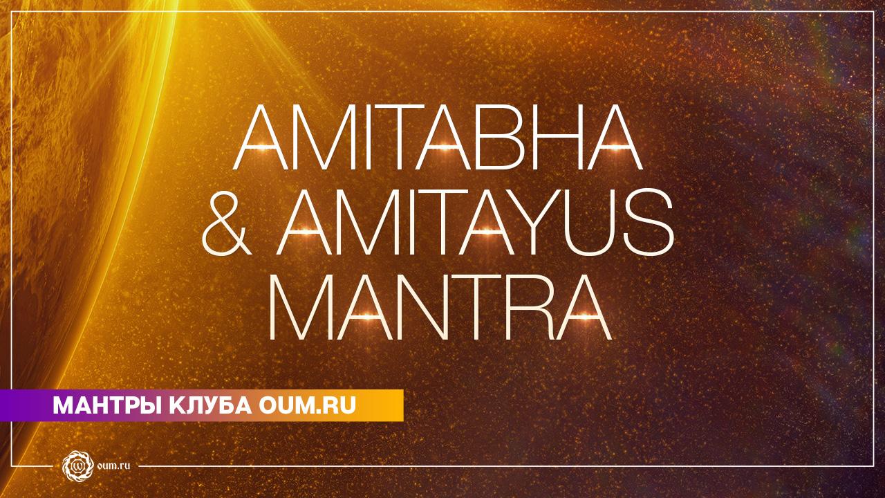 Amitabha & Amitayus mantra - Daria Chudina