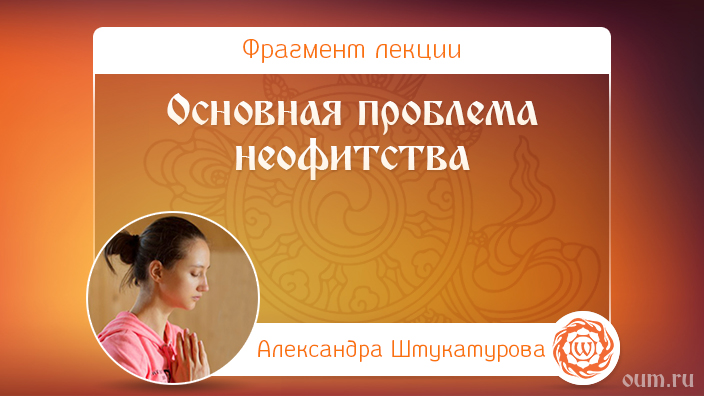 Основная проблема неофитства. Александра Штукатурова