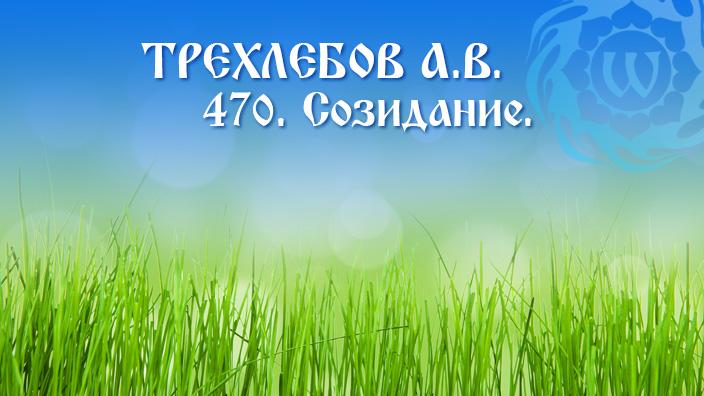 А. В. Трехлебов - 470 - Созидание.