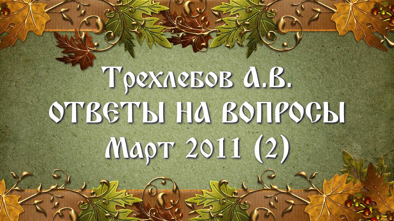 Трехлебов А.В. Ответы на вопросы. Март 2010. Часть 2.