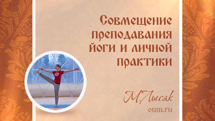 Совмещение преподавания йоги и личной практики. Марина Лысяк