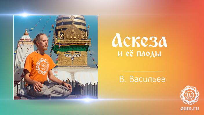 Аскеза и ее плоды. Владимир Васильев