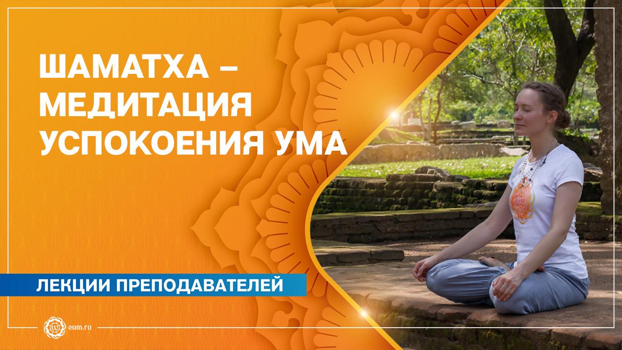 Шаматха – медитация успокоения ума. Юлия Дувалина