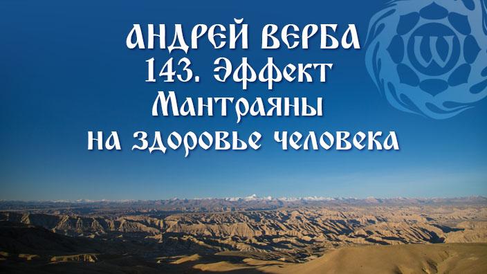 Андрей Верба - 143 - Эффект Мантраяны на здоровье человека