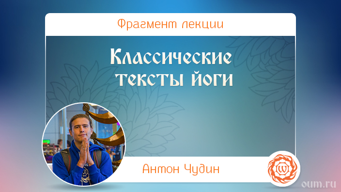 Классические тексты йоги. Антон Чудин