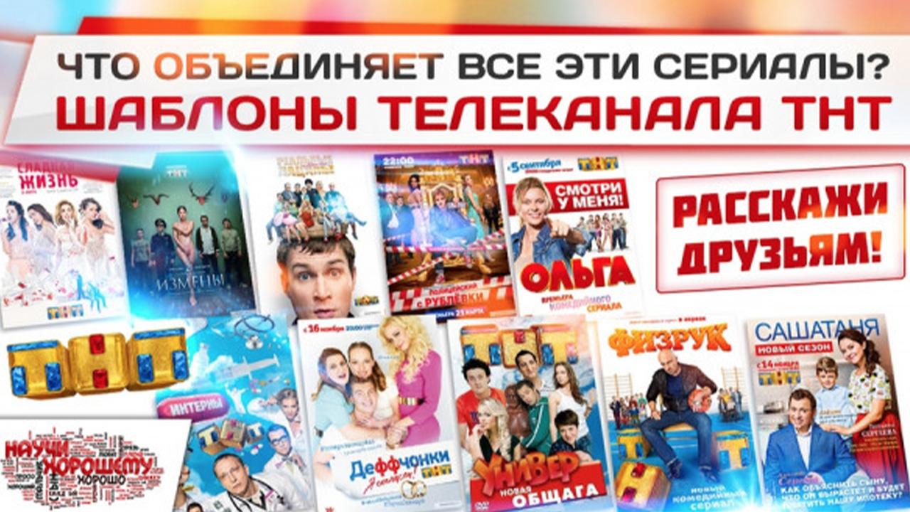 Шаблоны телеканала ТНТ