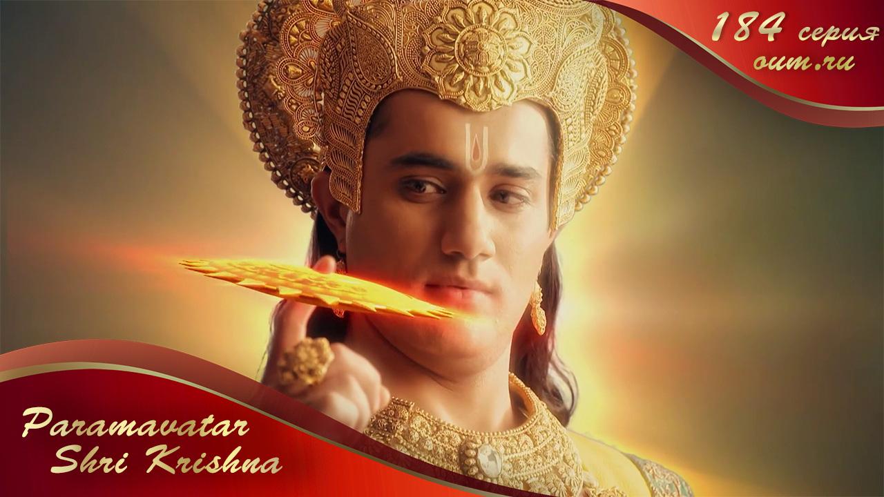 Paramavatar Shri Krishna. Серия  184