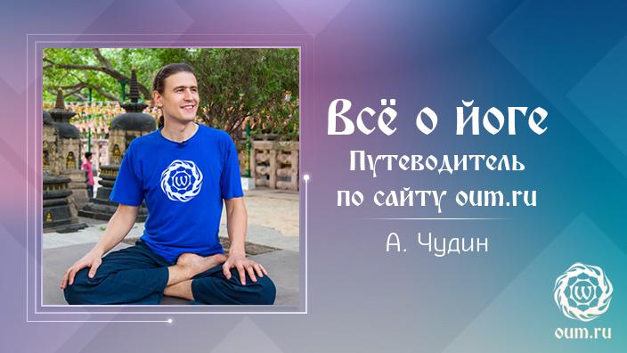 Все о йоге, или Путеводитель по сайту oum.ru. Часть 1. Антон Чудин