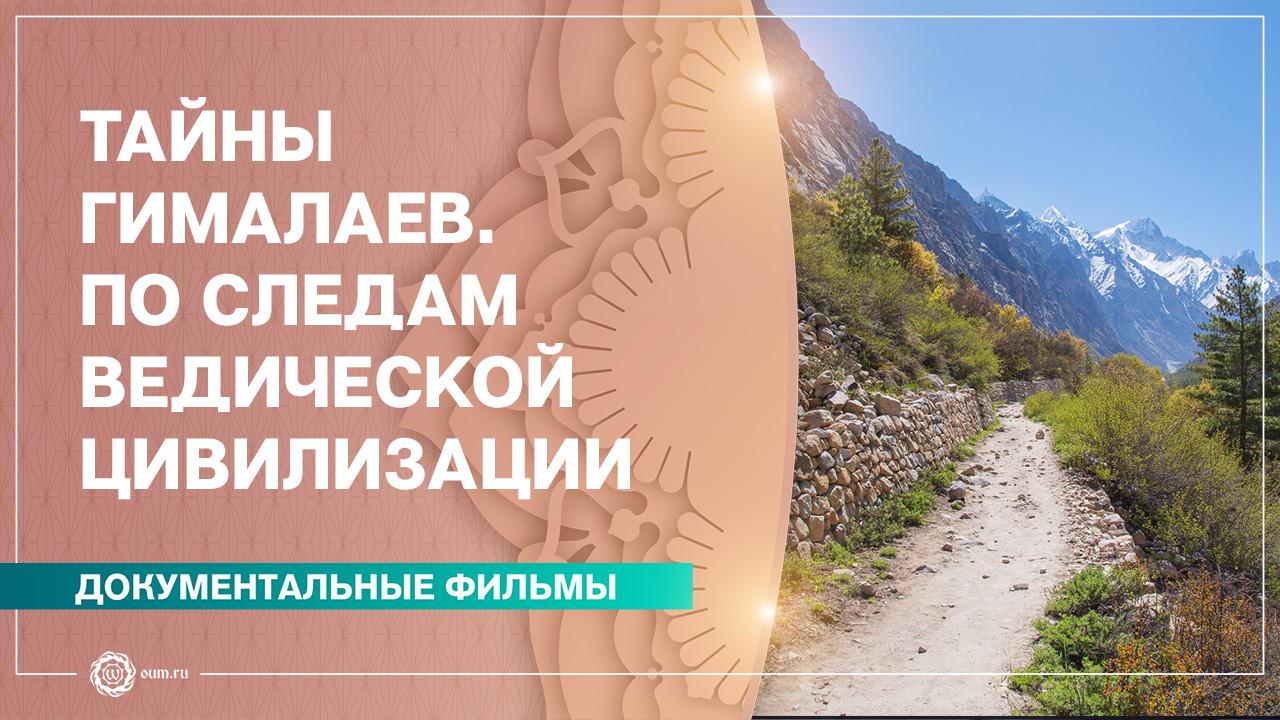 Тайны Гималаев. По следам Ведической цивилизации