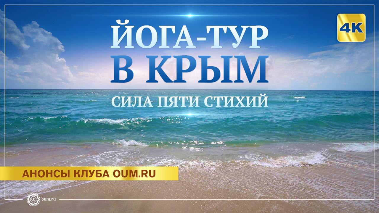 Йога-тур в Крым с клубом oum.ru