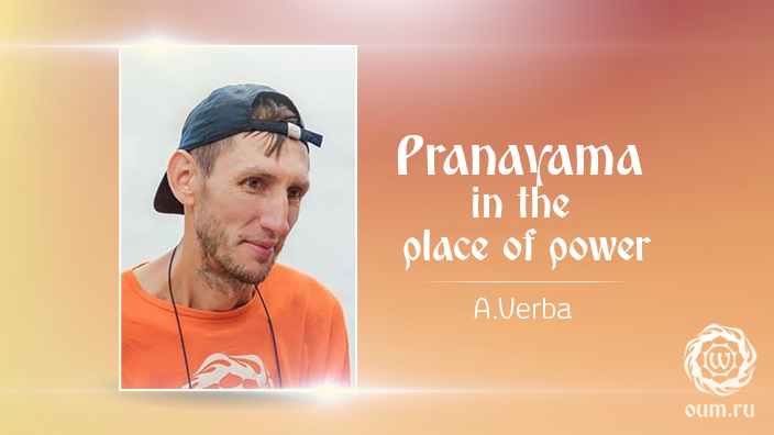 Pranayama in the places of power
