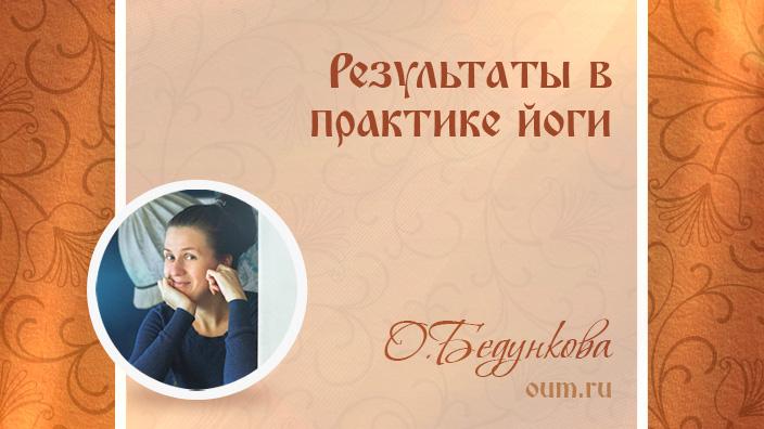 Результаты в практике йоги. Ольга Бедункова