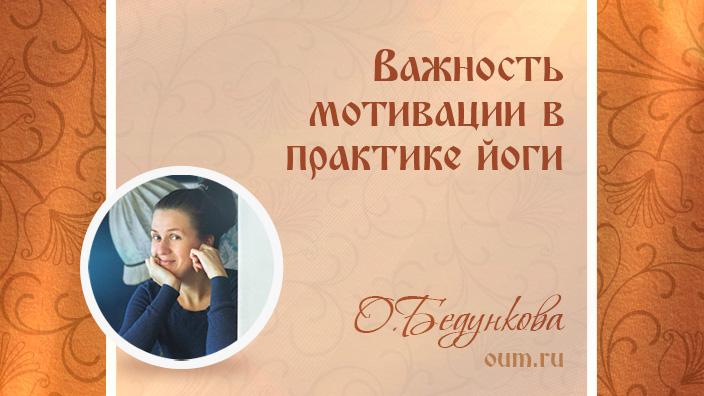 Важность мотивации в практике йоги. Ольга Бедункова