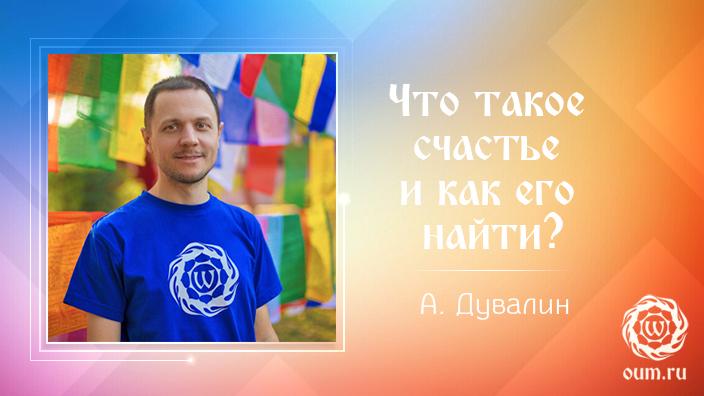 Что такое счастье и как его найти? Александр Дувалин
