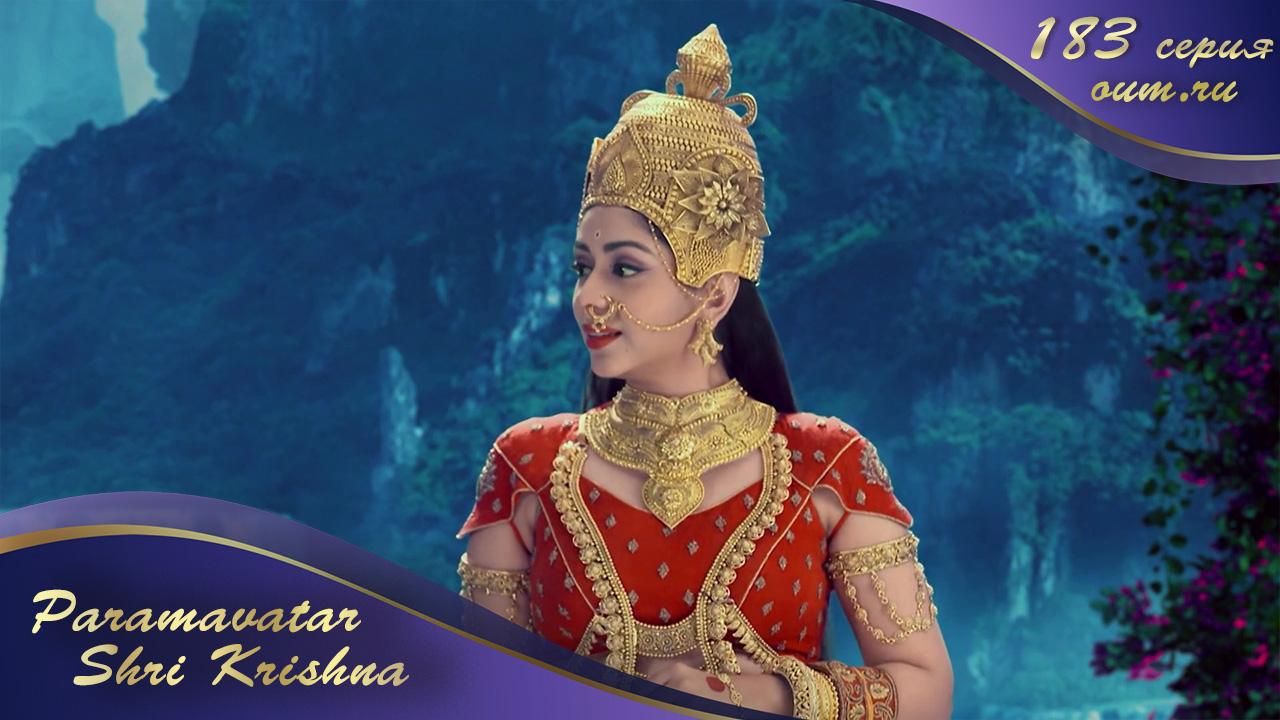 Paramavatar Shri Krishna. Серия  183