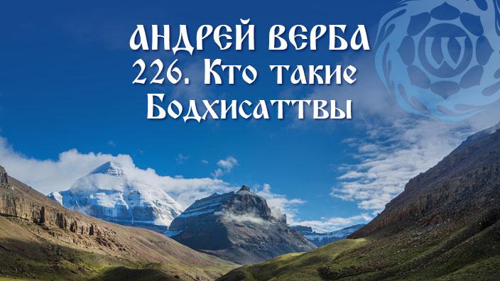 Андрей Верба - 226 - Кто такие Бодхисаттвы