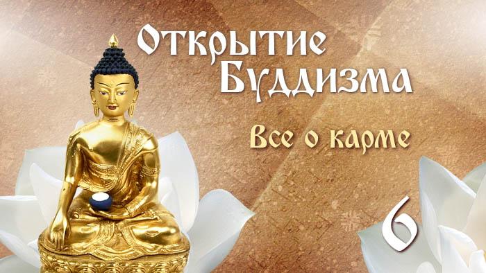 Открытие Буддизма 6. Все о карме.
