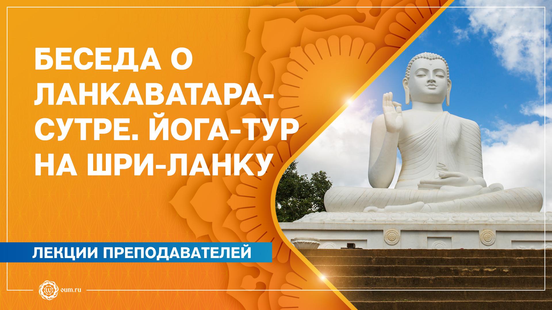 Беседа о Ланкаватара-сутре. Йога-тур на Шри-Ланку. Александра Штукатурова