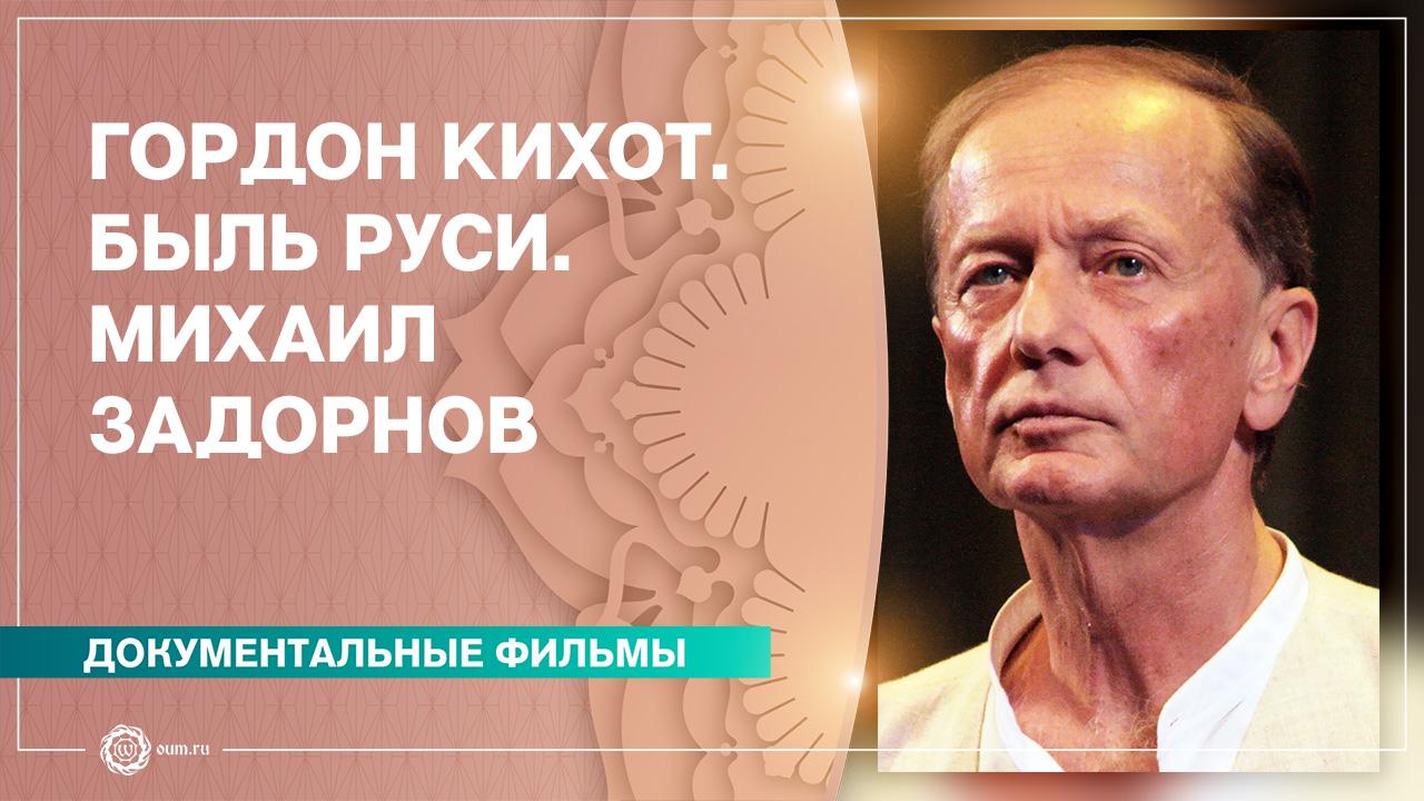 Гордон Кихот. Быль Руси. Михаил Задорнов