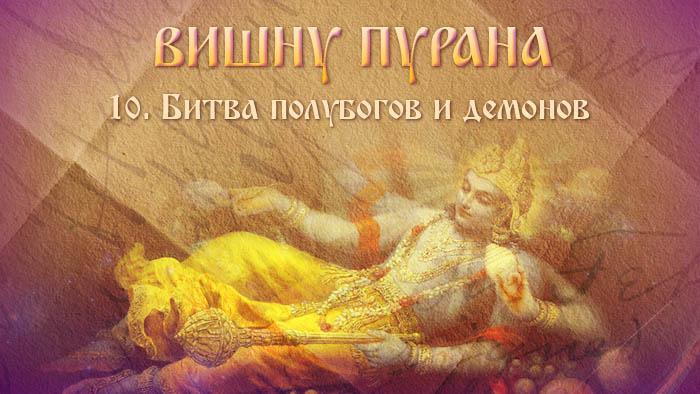 Вишну Пурана 10. Битва полубогов и демонов.