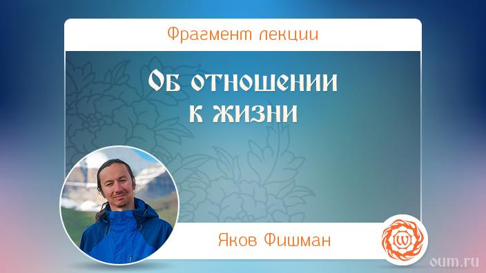 Об отношении к жизни. Яков Фишман