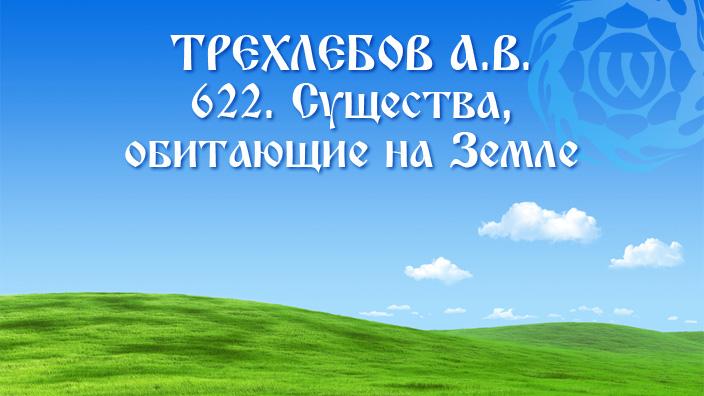 А.В. Трехлебов - 622 - Существа, обитающие на Земле