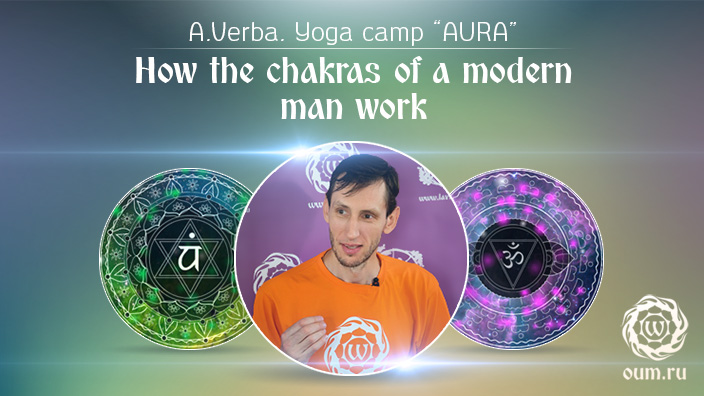 How the chakras of a modern man work. Andrey Verba