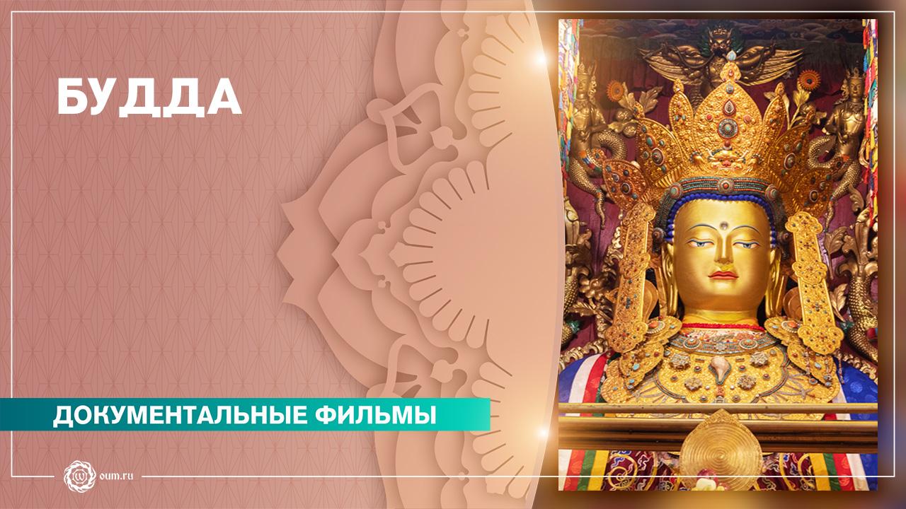 Будда (2010)