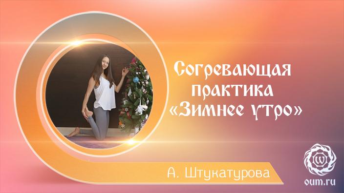 Согревающая практика «Зимнее утро». Александра Штукатурова